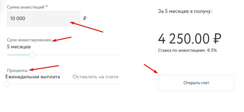 Регистрация в RespectBet 4