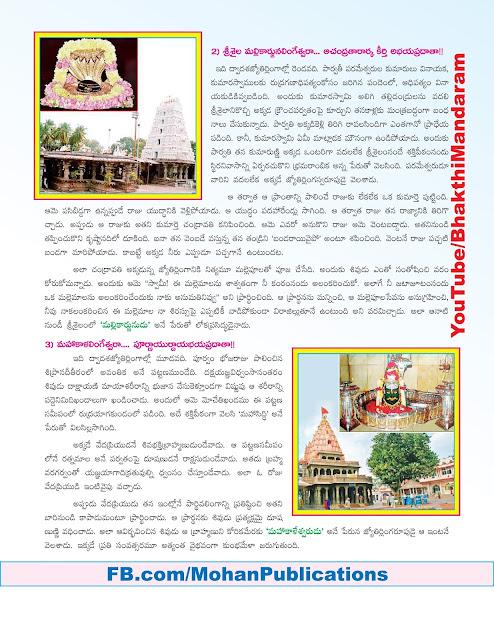 మాహాముక్తికి సోపానం జ్యోతిర్లింగ రూపదర్శనం Jyotirlinga DwadasaJyotirlinga Namakam Chamakam EkadasaRudraabhisheka LordShiva LordSiva Shivaratri Sivaratri MahaSivaratri MajaShivaratri BhakthiPustakalu BhaktiPustakalu Bhakthi Pustakalu Bhakti Pustakalu