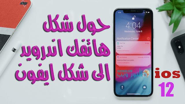 Launcher iOS 12 لتغيير شكل هاتف اندرويد الى شكل ايفون