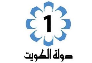 قناة الكويت الأولى بث مباشر