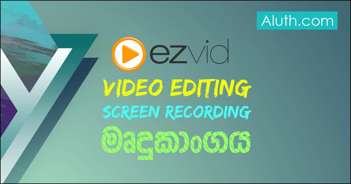 වේගවත්ව හා පහසුවෙන් පරිගණක තීරය රෙකෝඩ් කරගැනීමට මෙන්ම වීඩියෝ එඩිට් කරන්න පුළුවන් මෘදුකාංගයක් ලෙස Ezvid  මෘදුකාංගය හදුන්වා දෙන්න පුළුවන්. භාවිතා කිරීමට පහසු මිත්රශීලී අතුරු මුහුණතකින් යුතුවන මෙම මෘදුකාංගය ඕනෑම කෙනෙක්ට නොමිලේ භාවිතා කළ හැකි අයුරින් නිර්මාණයකර ඇත. මෙම Ezvid මෘදුකාංගයේ විශේෂත්වය වන්නේ, Screen Record කරනවාට අමතරව වීඩියෝ සංස්කරණය කිරීමට ඇති හැකියාවයි. මීට අමතරව තවත් පහසුකම් කීපයක් මෙම මෘදුකාංගයේ ඇතුළත් කර තිබේ. Games, Desktop , Browser ආදිය තුළ පහසුවෙන් වීඩියෝ Capture කරගන්න මෙම මෘදුකාංගයෙන් පුළුවන්. තවද ස්ක්රින් එක තුළ Draw කිරීමේ හැකියාව ද ඇත. මෙහි ඇතුළත් Free music තුළින් ඔබ Capture කරගත් වීඩියෝවට music සම්බන්ධ කිරීමේ හැකියාව ඇති අතරම වීඩියෝ එක ධාවනය වන Speed එක අවශ්ය පරිදි අඩු වැඩි කරගන්නත් පුළුවන්. මේ ආකාරයෙන් ඔබට කැමති වීඩියෝවක් ඇතුළත් කර වුවද එය සංස්කරණය කරගැනීමට මෙම මාදුකාංගය බොහෝ උපකාරී වේ.