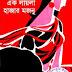 Ek Layla Hazar Majnu by Krishan Chandra