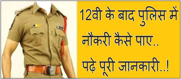12वी पास के लिए पुलिस में नौकरी