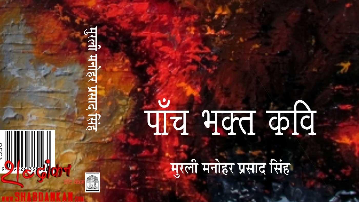 पांच भक्त कवि — मुरली मनोहर प्रसाद सिंह