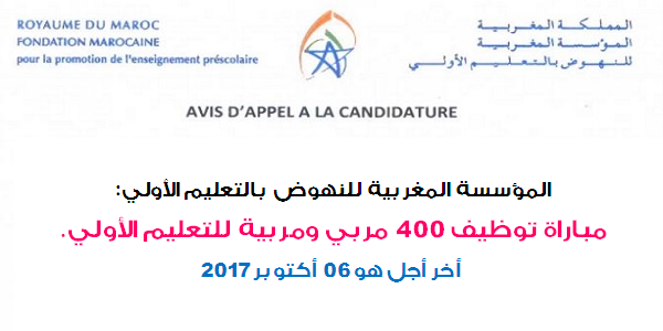 عــــــــاجل : المؤسسة المغربية للنهوض بالتعليم الأولي: مباراة توظيف 400 مربي ومربية للتعليم الأولي. آخر أجل هو 06 أكتوبر 2017