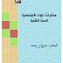 جميع مذكرات المواد الاجتماعية للسنة 2 الجيل الثاني للأستاذ محمد جزولي