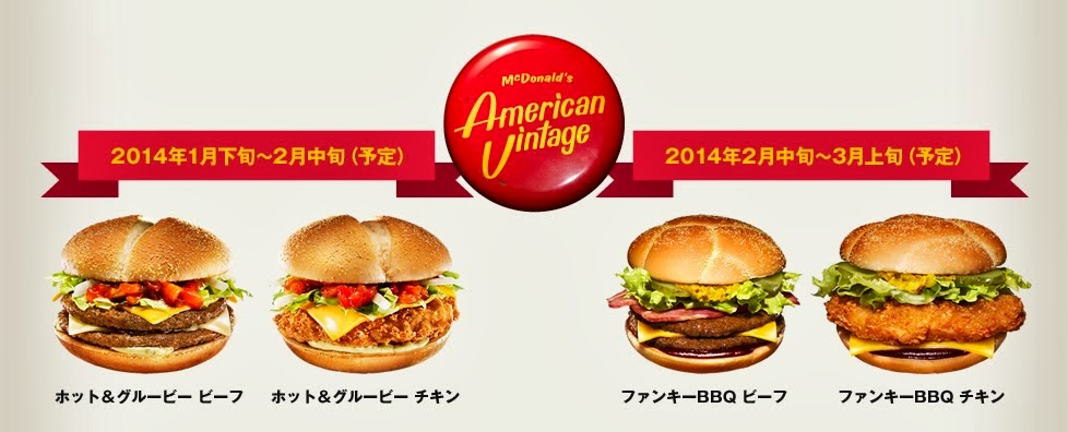 McDonald's Japan 'American Vintage' Future Series Poster