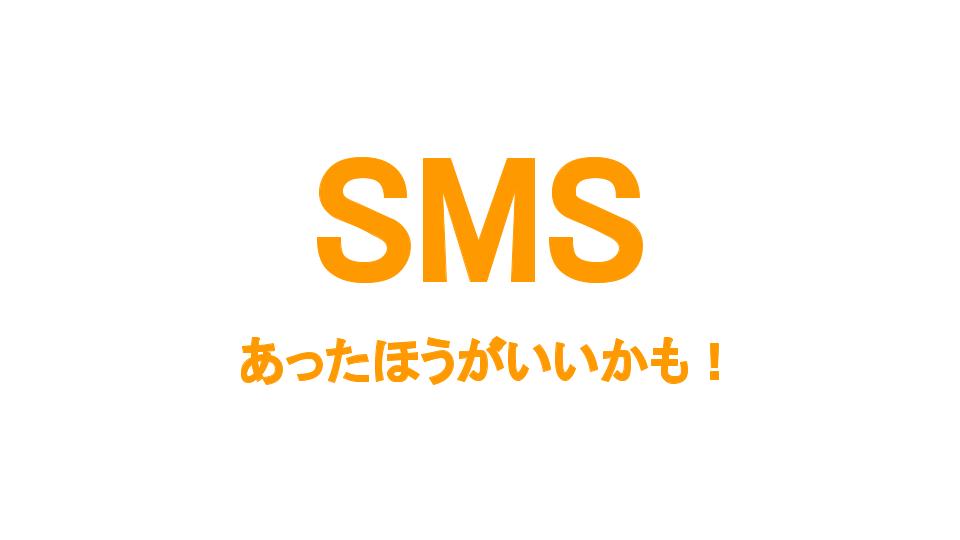 MVNO選び SMSはあった方がいいかも?