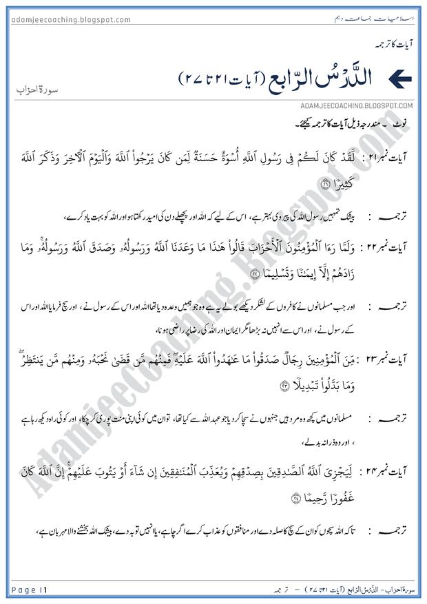 surah-al-ahzab-ayat-21-to-27-ayat-ka-tarjuma-islamiat-10th