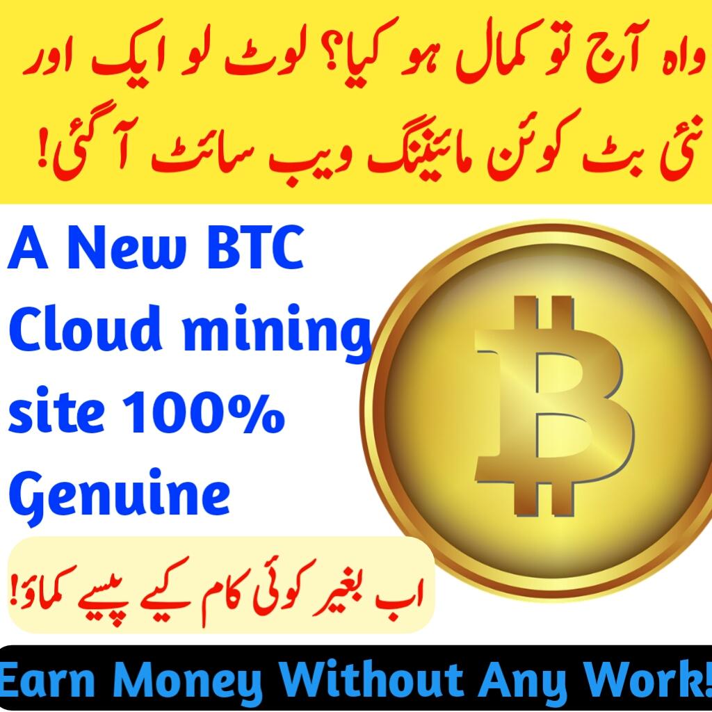 cryptocurrency mining in urdu