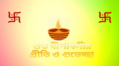 happy-diwali-greetings-in-bengali-2018
