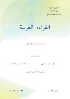 كتاب القراءة للصف السادس الأبتدائي 2016