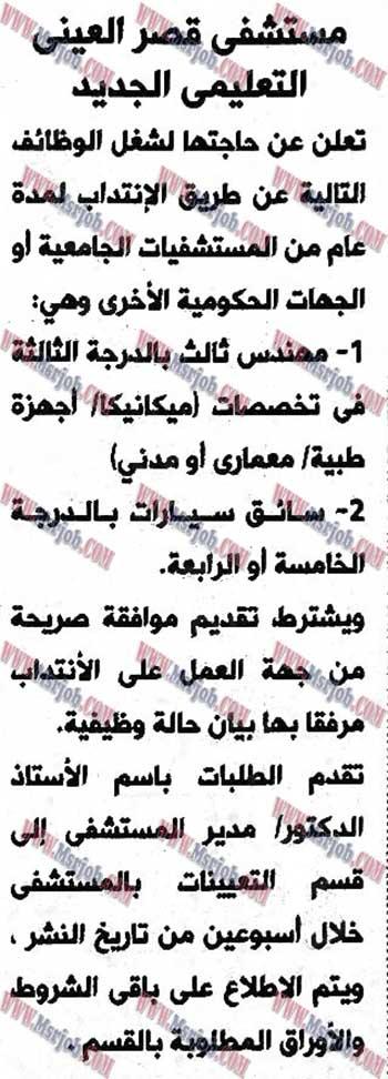 وظائف مستشفى القصر العينى التعليمى الجديد - للمؤهلات العليا 27 / 12 / 2016