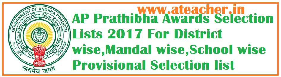 AP Prathibha Awards Selection Lists 2017 For District wise,Mandal wise,School wise Provisional Selection list
