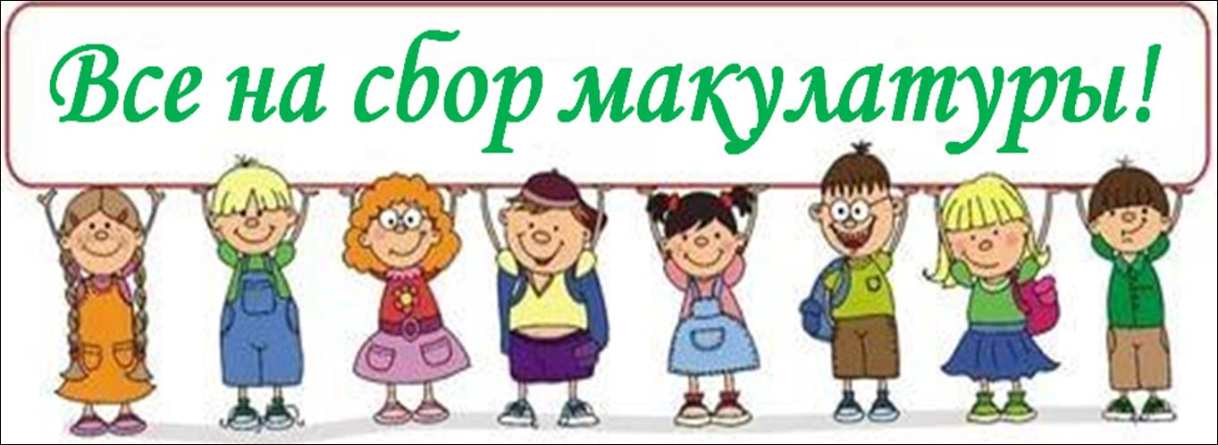 В школе проходит сбор макулатуры сдать макулатуру по евпатории