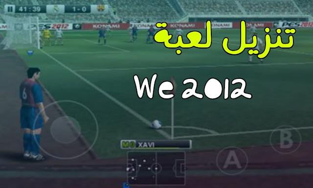 تحميل لعبة we 2012 الدوري المصري للاندرويد التحديث الجديد