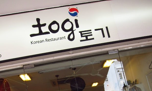 Togi 토기: A decade old Korean restaurant along Mosque Street