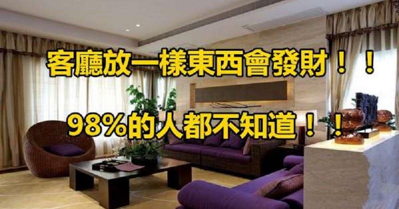 客廳放一樣東西會發財!!98%的人都不知道!!一定要看!200%見效!!!