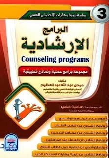 تحميل كتاب البرامج الإرشادية pdf - حمدي عبد العظيم