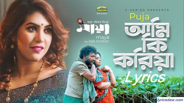 Puja Ami Ki Koriya Lyrics (আমি কি করিয়া লিরিক্স) | Maya The Lost Mother | Belal Khan