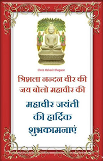 Mahavir-Jayanti-sms-images-message-in-hindi