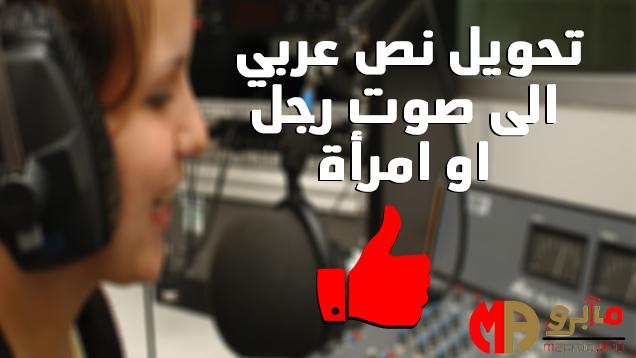 تحويل نص عربي الى صوت رجل او امرأة مجانا