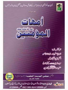 Umhat-ul-Momineen Urdu Islamic book