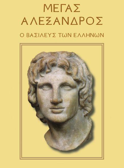 Αποτέλεσμα εικόνας για Μαλκίδης μέγας αλέξανδρος
