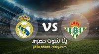 نتيجة مباراة ريال بيتيس وريال مدريد اليوم الاحد بتاريخ 08-03-2020 الدوري الاسباني