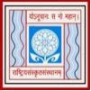 Rashtriya Sanskrit Sansthan University Recruitments (www.tngovernmentjobs.co.in)