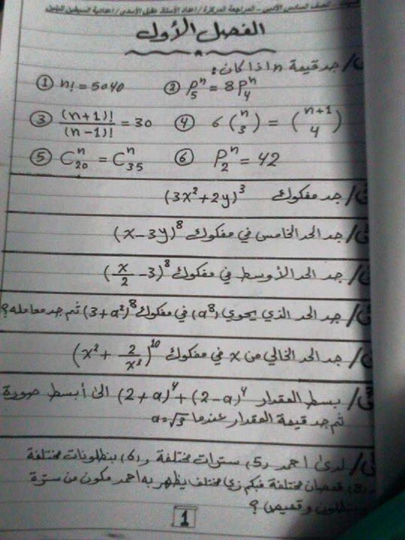 المرشحات الوزارية لمادة الرياضيات السادس الادبي اعداد الاستاذ عقيل الاسدي 2016