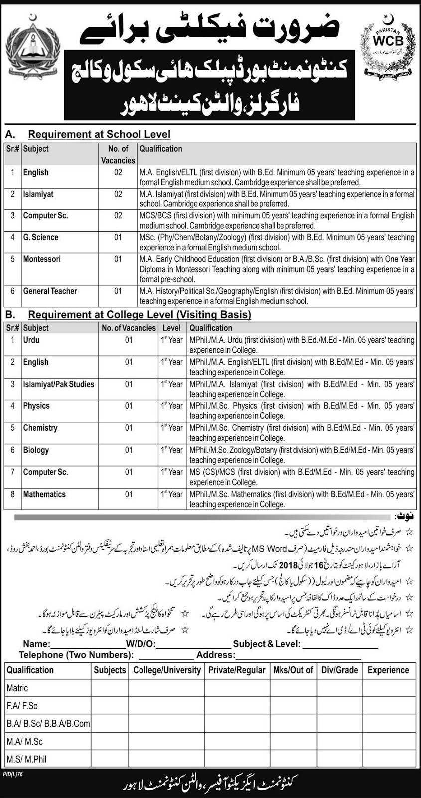Teaching Faculty Jobs in Cantonment Boards School Lahore