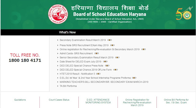 HBSE 10th Result 2019: Haryana Board 10th ...Sarkari Results naukri