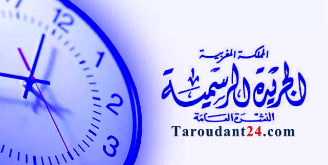 رسميا .. نشر مرسوم تحديد أيام ومواقيت العمل بإدارات الدولة والجماعات المحلية بالجريدة الرسمية