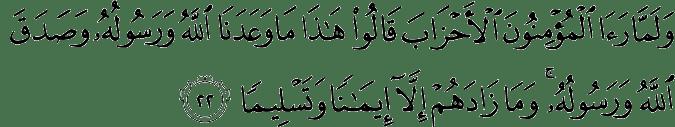 Surat Al Ahzab Ayat 22