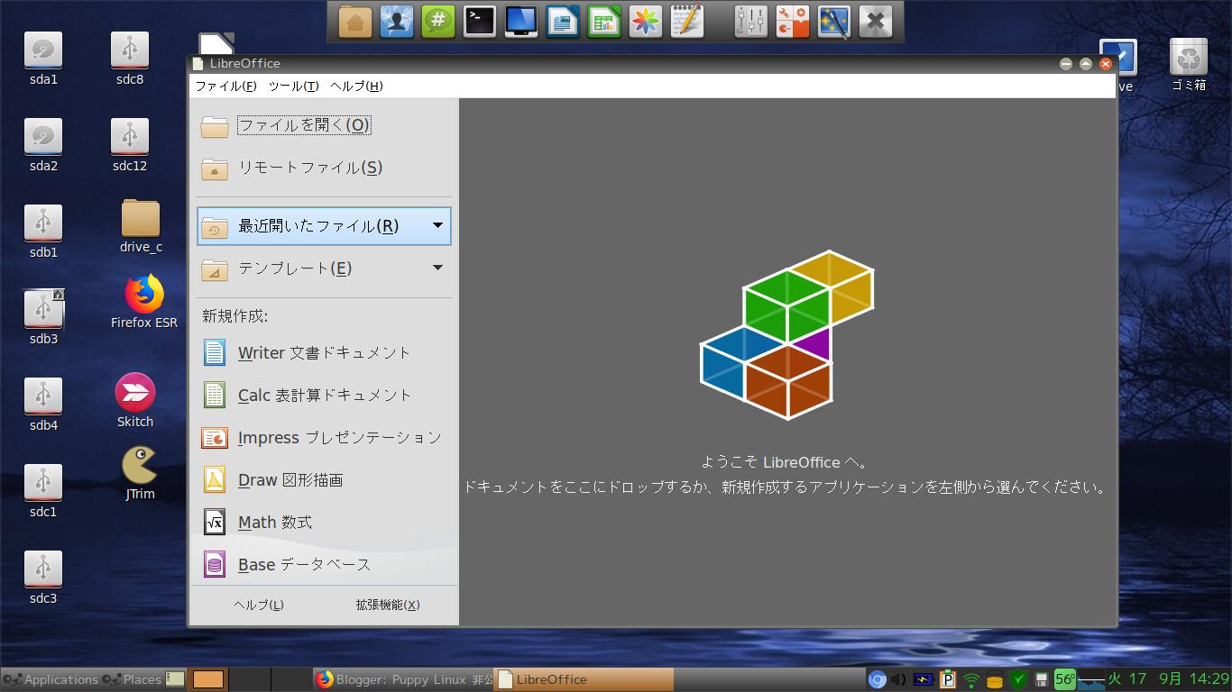 軽量linux Ubuntu 19 10 Eoan Ermine をベースにした Upup Eoan に仕事環境を整える Puppylinux インストール Windowsはもういらない