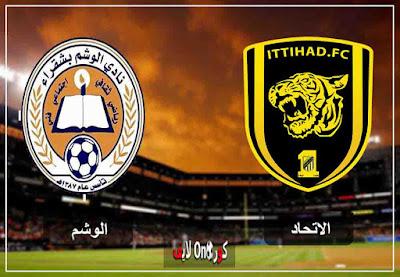 مشاهدة مباراة الاتحاد والوشم مباشر اليوم