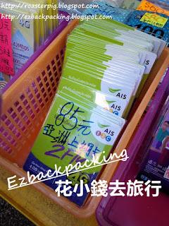 sim2fly亞洲上網卡