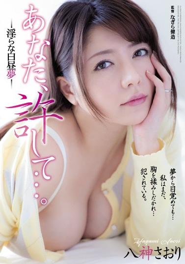 ADN-125 You, Forgive ….~ Lustful Daydream – Saori Yagami