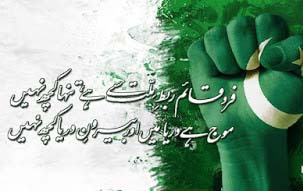 Pakistan Independence Day 14 August Latest Quotes Wishes 2018