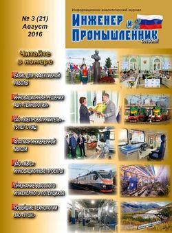 Читать онлайн журнал<br>Инженер и промышленник сегодня (№3 август 2016) <br>или скачать журнал бесплатно