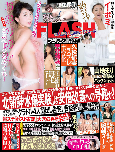 Ono Nonoka おのののか FLASH January 2016 Cover