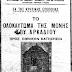 1933- Π.Αρισ. Αργυρόπουλου-ΤΟ ΟΛΟΚΑΥΤΩΜΑ  ΤΗΣ ΜΟΝΗΣ ΑΡΚΑΔΙΟΥ