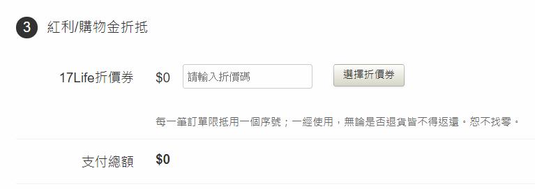 17Life/折價券/現金券/折扣碼/折價券/coupon 4/26更新