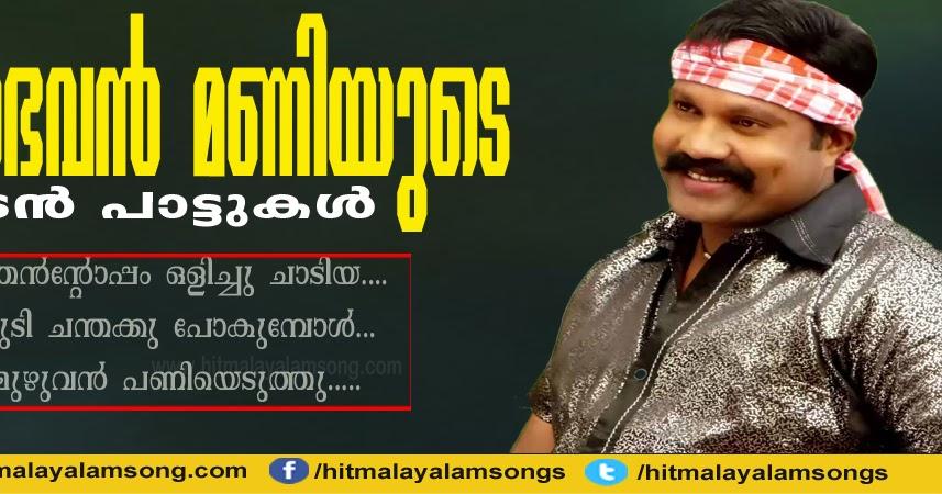 Chalakudi Chandaku Pokumbol - Lyrics and Music by ...