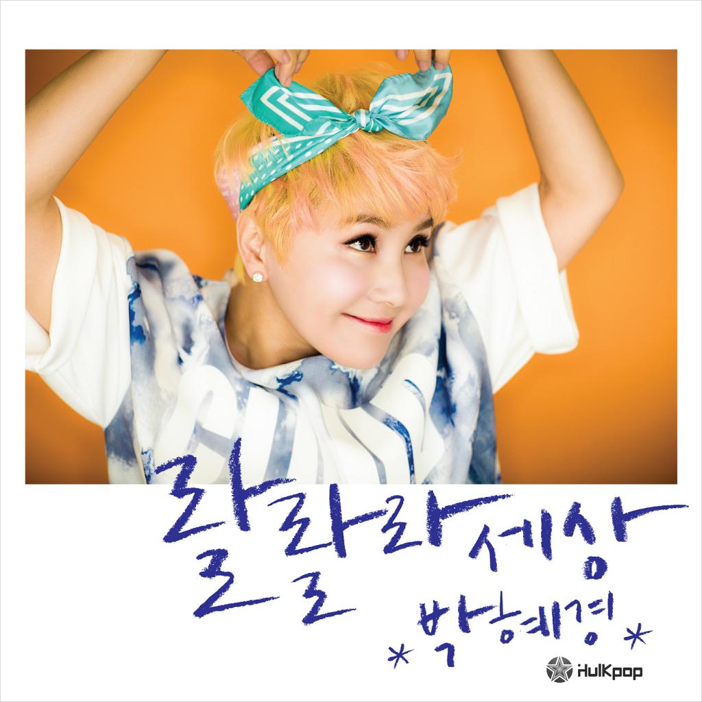 [Single] Park Hye Kyung – 랄랄라 세상