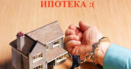 Вывод квартиры из залога банка