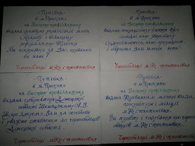 В Константиновке призвали защитить конституционные права граждан