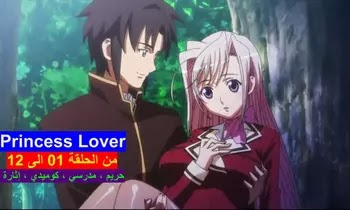 Princess Lover s01 مشاهدة وتحميل جميع حلقات محبي الاميرة الموسم الاول من الحلقة 01 الى 12 مجمع