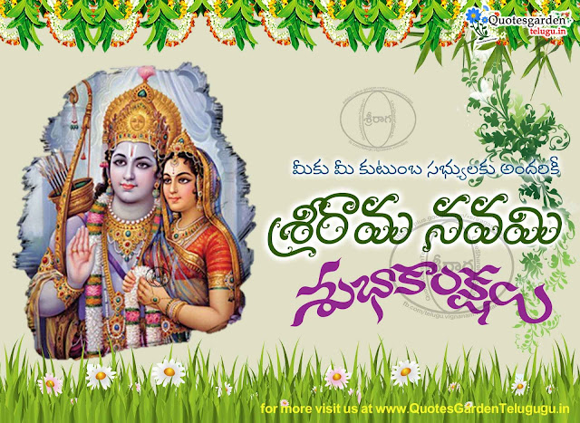 Srir Rama navami Telugu Wishes Sri Rama Navami images